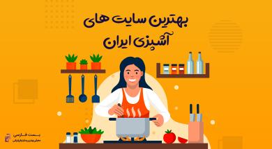 تصویر از 10 تا از بهترین سایت های آشپزی ایرانی