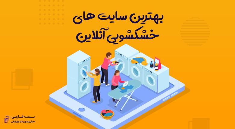اپلیکیشن خشکشویی آنلاین,بهترین خشکشویی آنلاین,بهترین خشکشویی آنلاین تهران