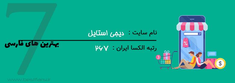 بهترین فروشگاه های اینترنتی ایران,سایت فروشگاه های اینترنتی,فروشگاه آنلاین,