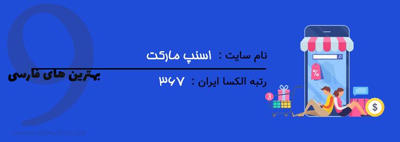 بهترین فروشگاه های آنلاین ایران,بهترین فروشگاه های اینترنتی ایران,سایت فروشگاه های اینترنتی,