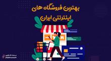 تصویر از 10 تا از بهترین فروشگاه های اینترنتی ایران