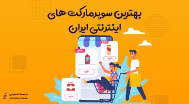 تصویر از 10 تا از بهترین سوپر مارکت های اینترنتی ایران