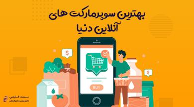 تصویر از 10 تا از بهترین سوپر مارکت های آنلاین دنیا