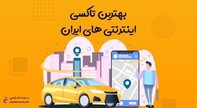 تصویر از 10 تا از بهترین تاکسی اینترنتی های ایران
