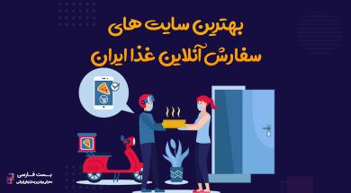 تصویر از 10 تا از بهترین سایت های سفارش آنلاین غذا ایران