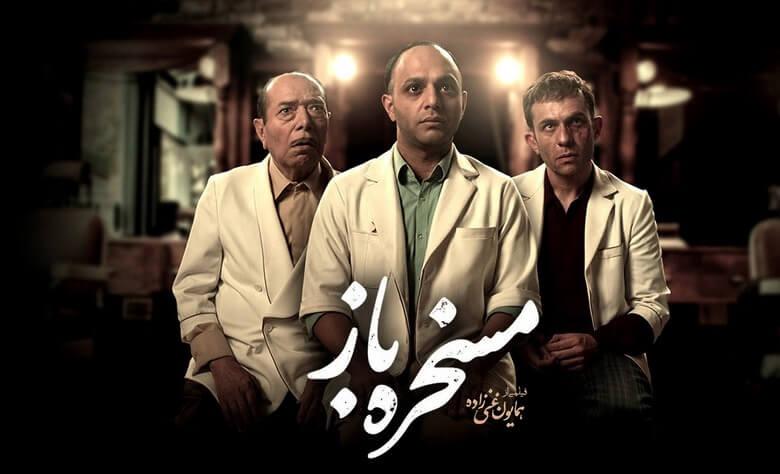 لیست پرفروش ترین فیلم های ایرانی,پرفروش ترین فیلم های ایران سال 98,پرفروش ترین فیلم های ایرانی