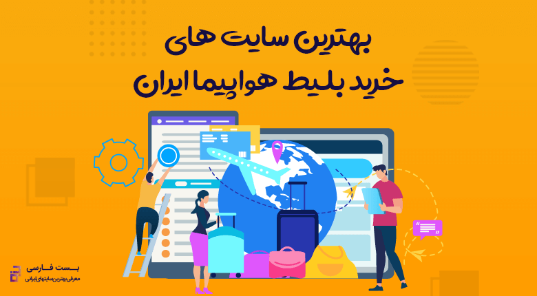 بهترین سایت بلیط هواپیما,بهترین سایت خرید آنلاین بلیط هواپیما,بهترین سایت خرید اینترنتی بلیط هواپیما