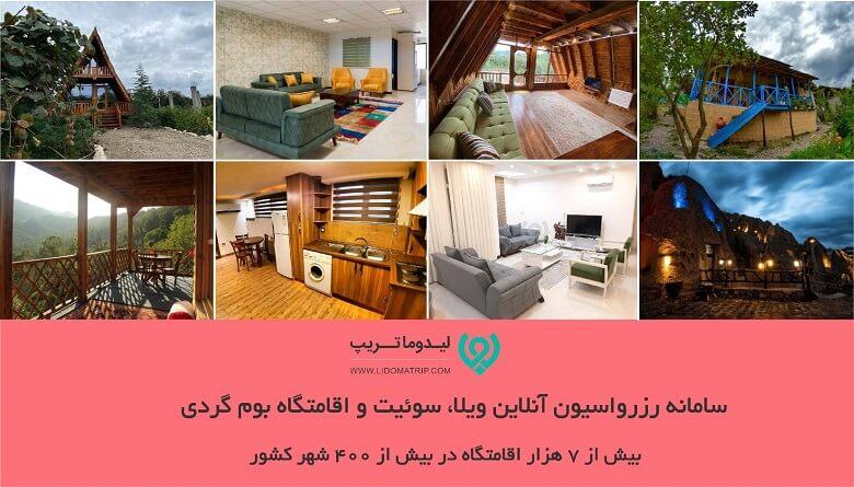 رزرواسیون آنلاین اقامتگاه,سایت اجاره باغ ویلا,اجاره سوئیت در تهران,