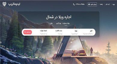 تصویر از بهترین سایت برای اجاره آنلاین ویلا و سوئیت در سراسر ایران