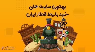 تصویر از 10 تا از بهترین سایت های خرید اینترنتی بلیط قطار ایران