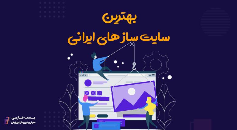 بهترین سایت ساز ایرانی,بهترین سایت ساز ایرانی رایگان,بهترین سایت ساز رایگان فارسی