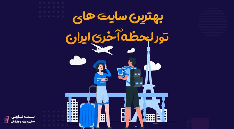 بهترین سایت تور لحظه آخری,بهترین سایت تور لحظه آخری ایران,بهترین سایت تور مسافرتی