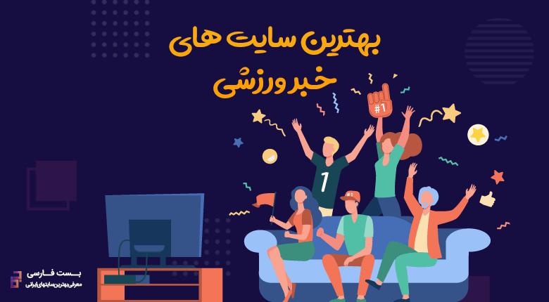 بهترین سایت های خبر ورزشی,بهترین سایت های ورزشی,بهترین سایت های ورزشی ایران