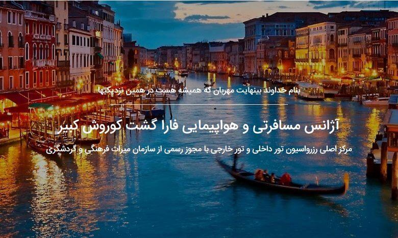 بهترین آژانس هواپیمایی در تهران,بهترين آژانس مسافرتي تهران,بهترین آژانس مسافرتی در تهران