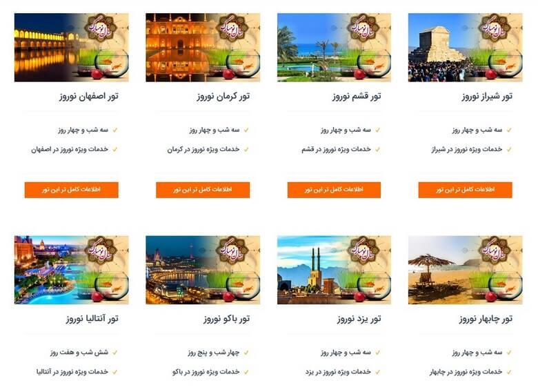 بهترین آژانس مسافرتی تهران,بهترین آژانس مسافرتی در تهران,بهترین آژانس های مسافرتی تهران