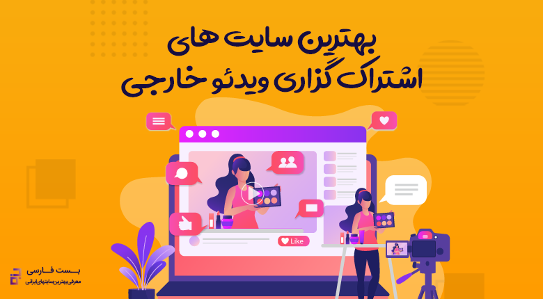 اپلیکیشن اشتراک گذاری ویدئو,بهترین برنامه اشتراک گذاری ویدیو اندروید,بهترین سایت های اشتراک ویدیو