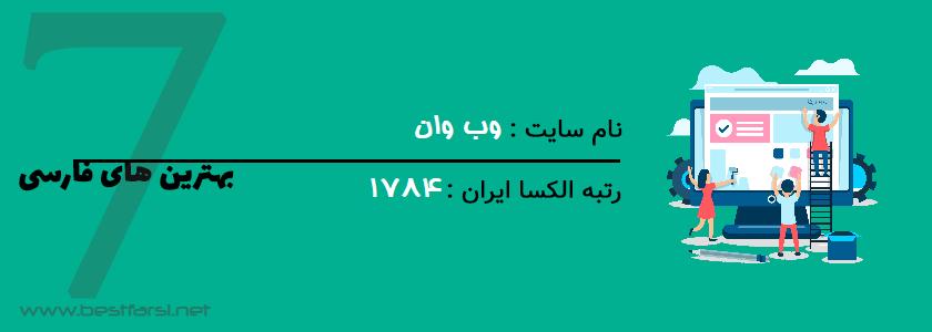 بهترین شرکت های طراحی سایت در ایران,بهترین شرکت طراحی سایت,بهترین شرکت طراحی سایت ایران