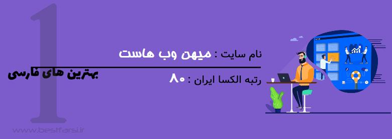 بهترین سرویس دهنده هاست در ایران,بهترین شرکت هاستینگ,بهترین شرکت هاستینگ ایران