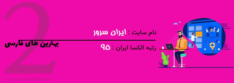 شرکت های فروش هاست و دامین,برترین شرکت های هاستینگ ایران,بهترین سایت خرید هاست و دامنه