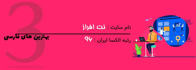 برترین شرکت های هاستینگ ایران,بهترین سایت خرید هاست و دامنه,بهترین سایت های هاستینگ