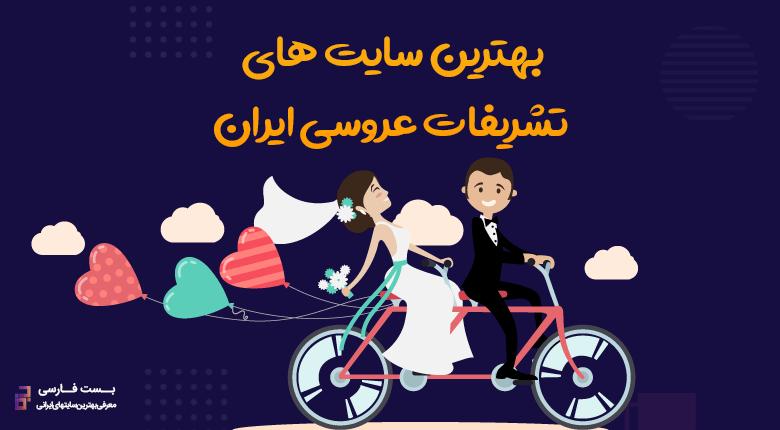 تصویر از 10 تا از بهترین سایت های تشریفات عروسی ایران