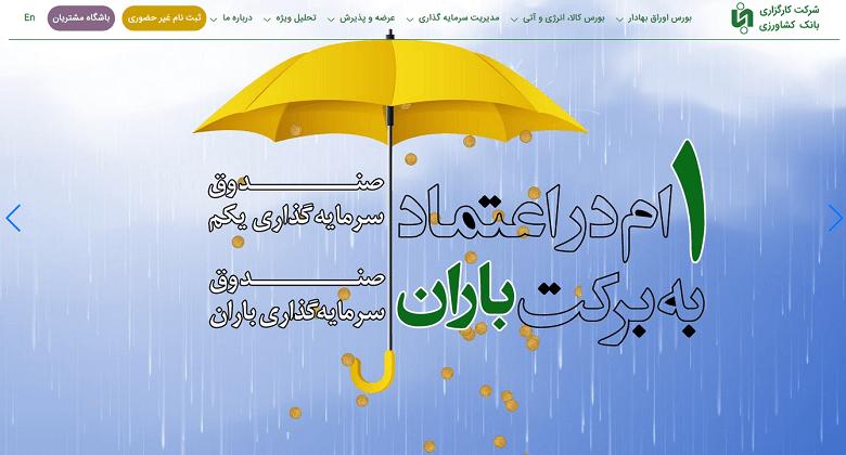 برترین کارگزار بورس ایران,بهترین کارگزار بورس ایران,بهترین کارگزاری بورس ایران 99,