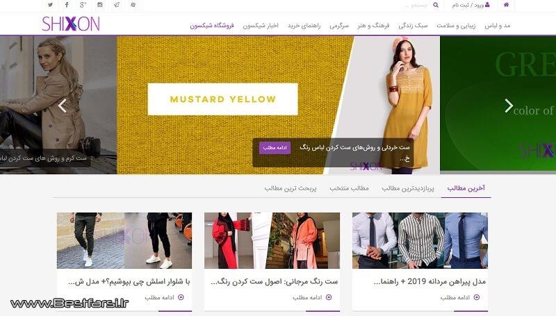 سایت های مد و فشن,بهترین سایت مد و فشن,بهترین سایت مدل مانتو