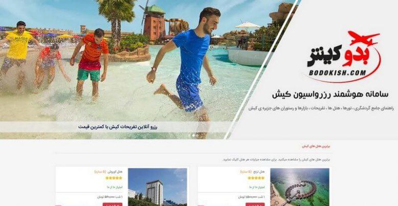 تصویر از سایت بدو کیش
