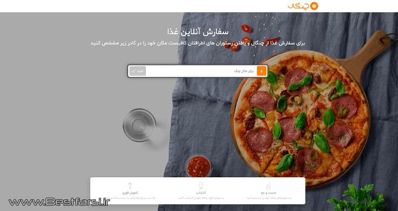 اپلیکیشن سفارش آنلاین غذا,اپلیکیشن های سفارش آنلاین غذا,بهترین سایت سفارش آنلاین غذا