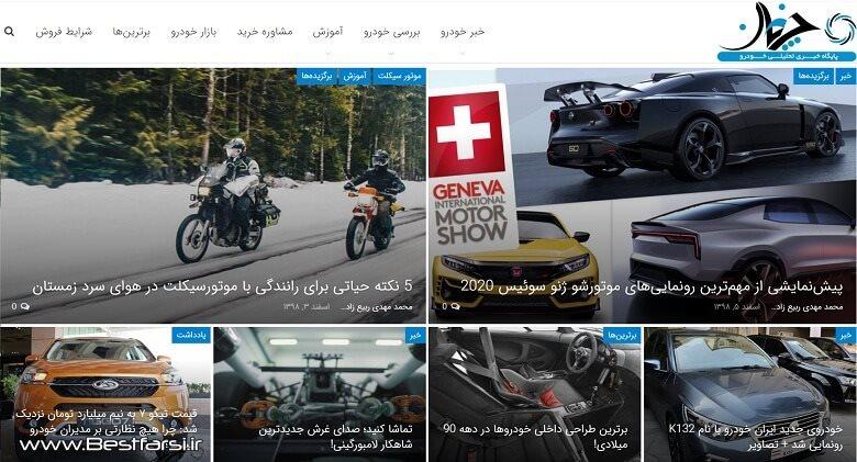 بهترین سایت خرید خودرو دست دوم,بهترین سایت خرید و فروش خودرو,بهترین سایت خودرو