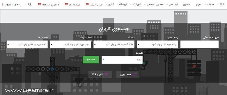 بهترین سایتهای معماری,سایت های برتر معماری ایران,سایت های معتبر معماری ایرانی