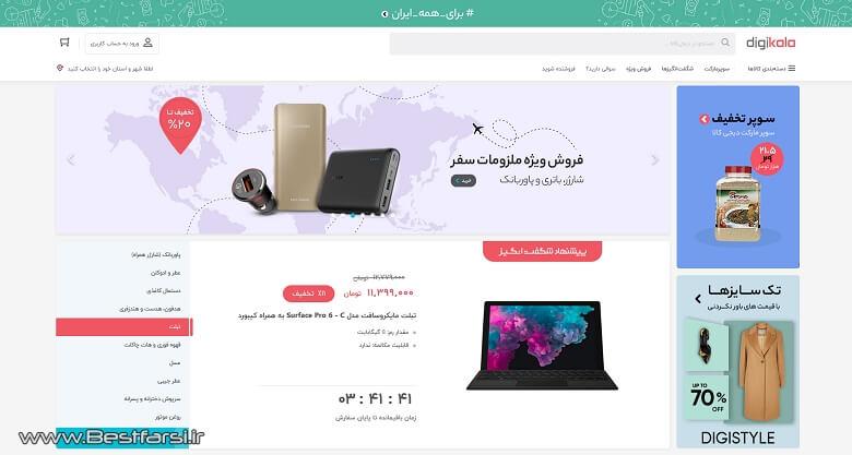 بهترین سایت های فروش آنلاین,بهترین فروشگاه آنلاین,بهترین فروشگاه آنلاین ایران,