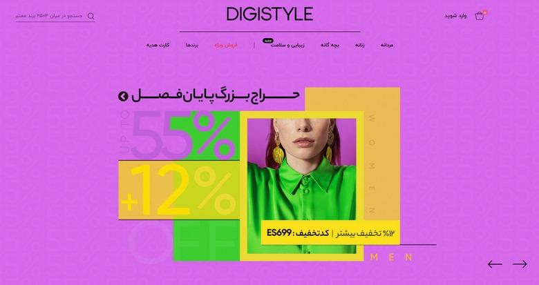 سایت فروشگاه اینترنتی لباس,سایت فروشگاه خرید لباس,فروشگاه اینترنتی لباس,