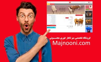 تصویر از وب سایت تخصصی میز ناهار خوری برای اولین بار در ایران