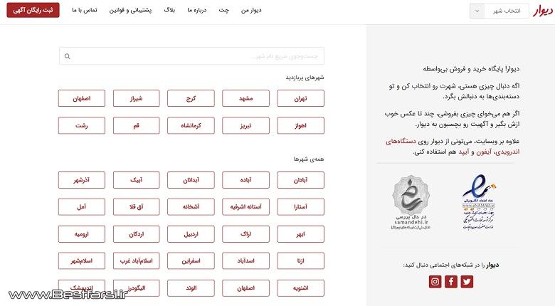 بهترین سایت ایران,برترین سایت ایران,پربازدیدترین سایت ایران
