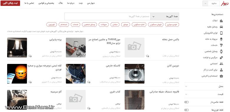 بهترین سایت نیازمندیها,بهترین سایت نیازمندیهای ایران,بهترین سایت ها برای تبلیغات رایگان