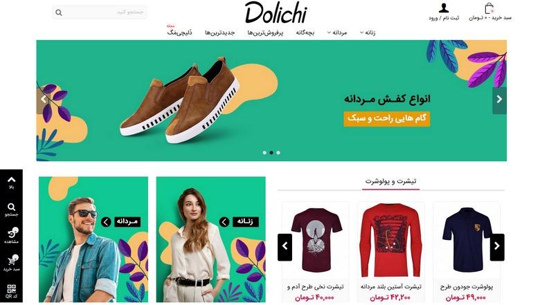 فروشگاه اینترنتی لباس ارزان,فروشگاه اینترنتی لباس مردانه,ارزانترین فروشگاه اینترنتی لباس,