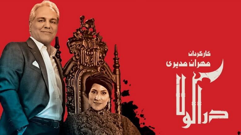 دانلود سریال های ایرانی شبکه نمایش خانگی,سریال های ایرانی شبکه نمایش خانگی,لیست سریال های ایرانی شبکه نمایش خانگی,