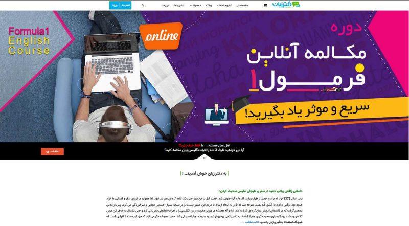 تصویر از سایت دکتر زبان