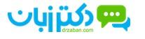 بهترین سایت های آموزش زبان انگلیسی,درباره دکتر زبان,سایت دکتر زبان