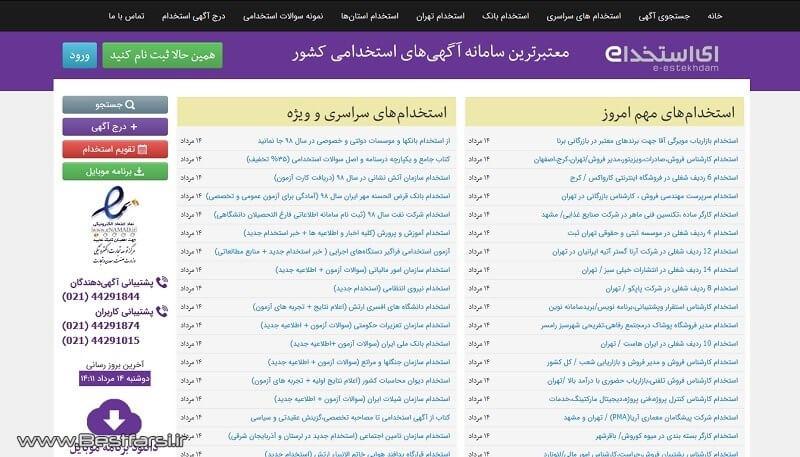 بهترین سایتهای کاریابی ایران,بهترین سایت کاریابی ایران,سایت کاریابی ایران استخدام