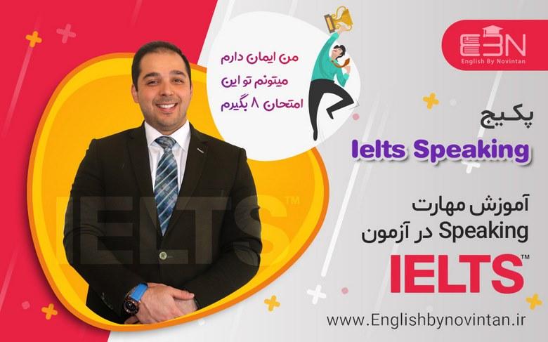 آموزش مکالمه زبان انگلیسی,آموزش آیلتس اسپیکینگ,آموزش زبان انگلیسی