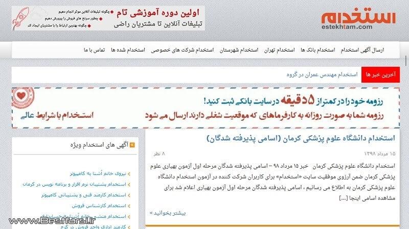 وب سایت کاریابی ایران,بهترین سایت های کاریابی در ایران,بهترین سایت کاریابی تهران