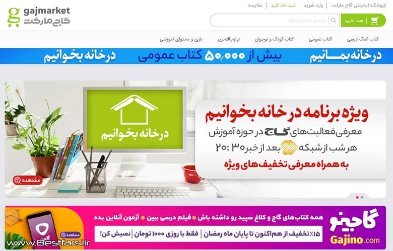 آموزش آنلاین درسی,آموزش درسی,بهترین سایت آموزش آنلاین