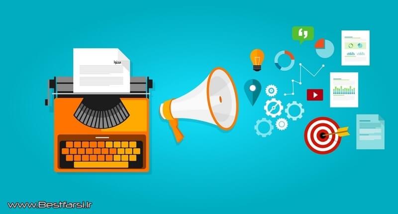 تولید محتوا چیست,تولید محتوا برای سایت,چگونه تولید محتوا کنیم؟