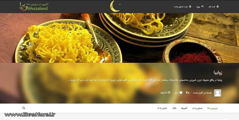 بهترین سایت آشپزی ایران,بهترین سایت آشپزی در ایران,بهترین سایت آشپزی ایران