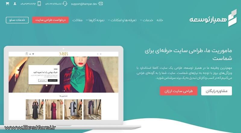 بهترین شرکت های طراحی سایت ایران,بهترین طراحی سایت,بهترین وب سایت طراحی سایت