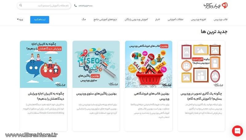 بزرگترین سایت خرید قالب وردپرس,بهترین سایت خرید قالب وردپرس,بهترین سایت دانلود قالب وردپرس