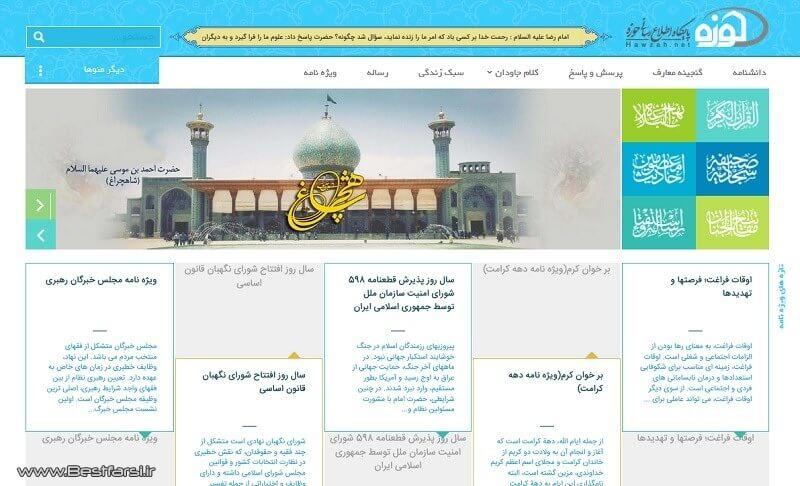 فهرست سایت های مذهبی,معرفی بهترین سایت های,معرفی بهترین سایت های مذهبی