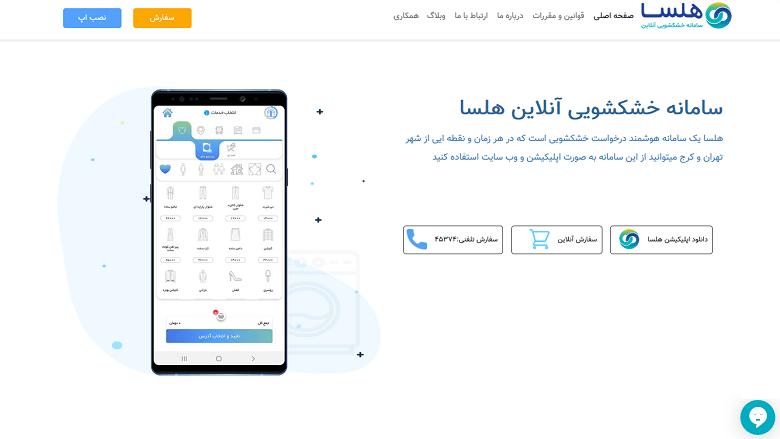 اپلیکیشن خشکشویی آنلاین,بهترین خشکشویی آنلاین,بهترین خشکشویی آنلاین تهران,